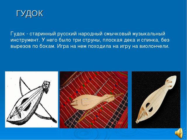 ГУДОК Гудок - старинный русский народный смычковый музыкальный инструмент. У...