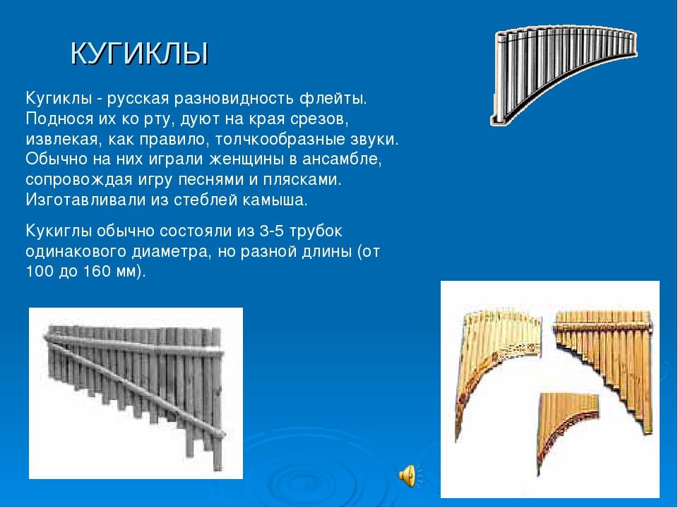 КУГИКЛЫ Кугиклы - русская разновидность флейты. Поднося их ко рту, дуют на кр...