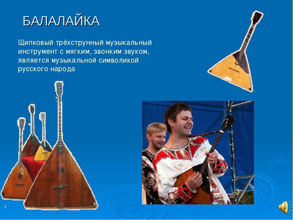 БАЛАЛАЙКА Щипковый трёхструнный музыкальный инструмент с мягким, звонким звук...