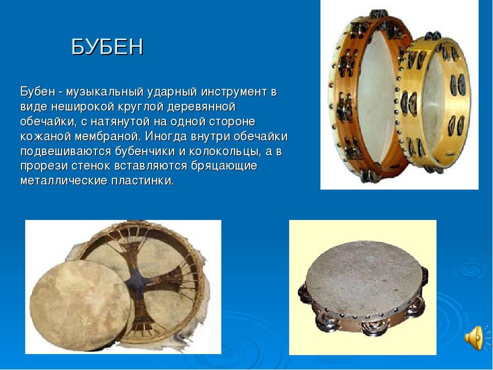 БУБЕН Бубен - музыкальный ударный инструмент в виде неширокой круглой деревян...