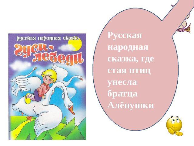 Русская народная сказка, где стая птиц унесла братца Алёнушки
