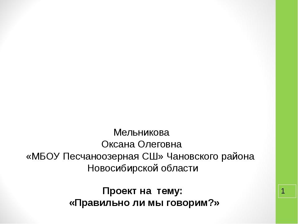 Мельникова Оксана Олеговна «МБОУ Песчаноозерная СШ» Чановского района Новоси...