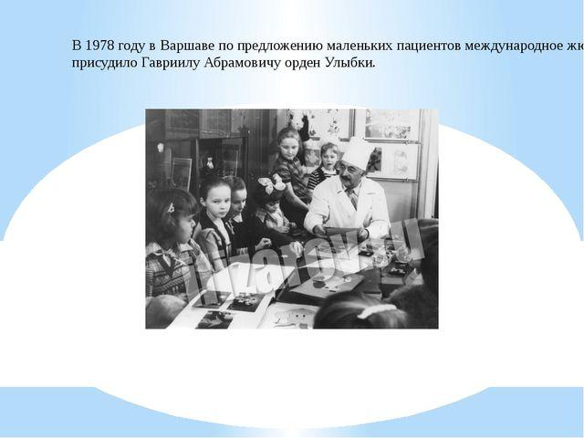 В 1978 году в Варшаве по предложению маленьких пациентов международное жюри п...