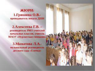 ЖЮРИ: 1.Гришина О.В.- преподаватель вокала ДШИ 2.Алексеева Г.В. –руководитель