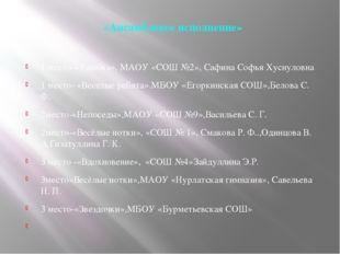 «Ансамблевое исполнение» 1 место-«Улыбка», МАОУ «СОШ №2», Сафина Софья Хусну