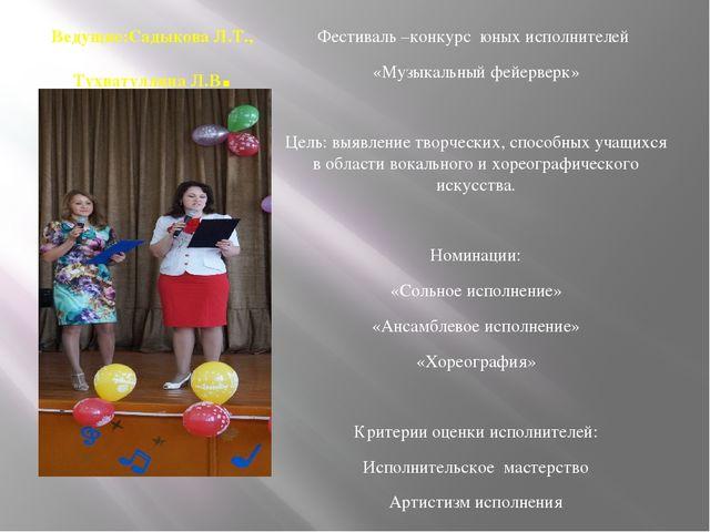 Ведущие:Садыкова Л.Т., Тухватуллина Л.В. Фестиваль –конкурс юных исполнителей...