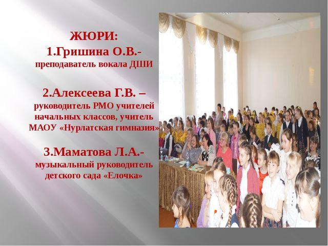 ЖЮРИ: 1.Гришина О.В.- преподаватель вокала ДШИ 2.Алексеева Г.В. –руководитель...