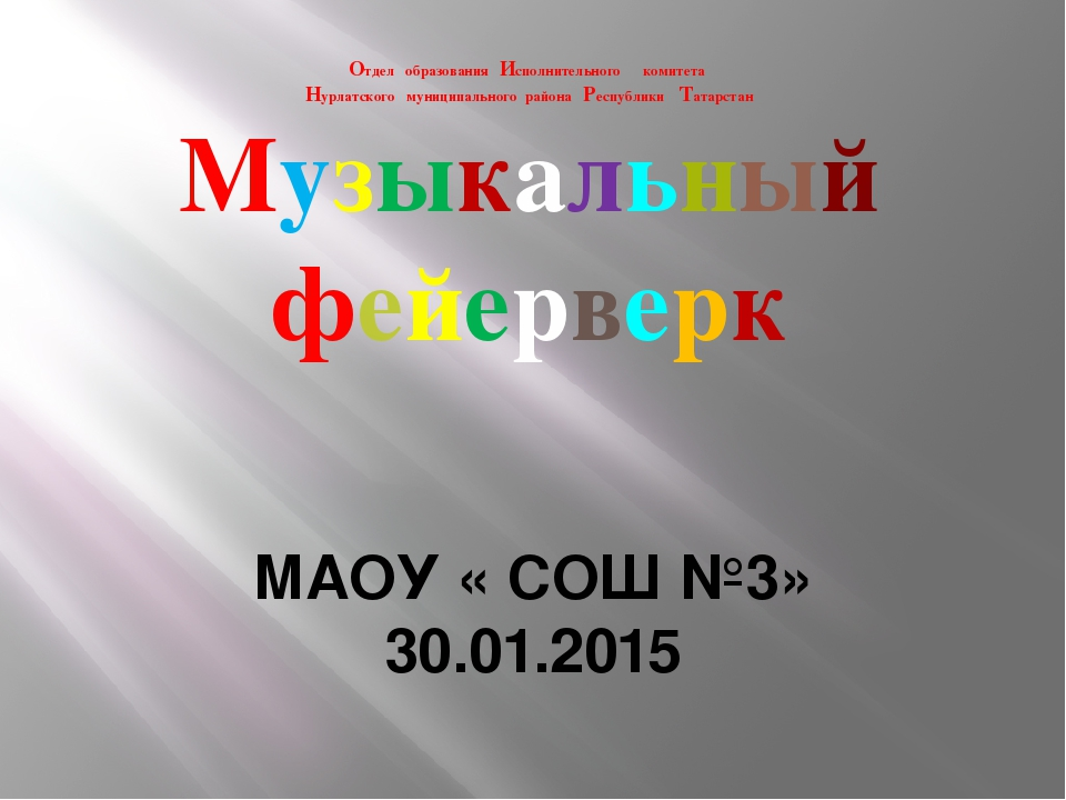 Отдел образования Исполнительного комитета Нурлатского муниципального района...