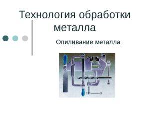 Технология обработки металла Опиливание металла