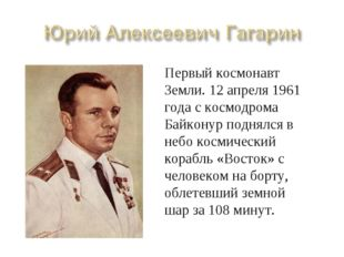 Первый космонавт Земли. 12 апреля 1961 года с космодрома Байконур поднялся в