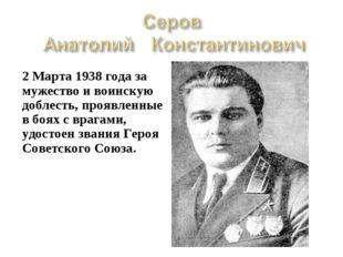 2 Марта 1938 года за мужество и воинскую доблесть, проявленные в боях с врага