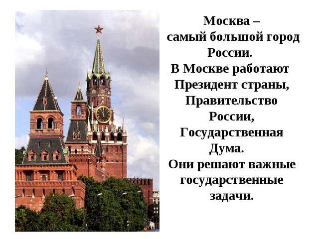 Москва – самый большой город России. В Москве работают Президент страны, Прав...