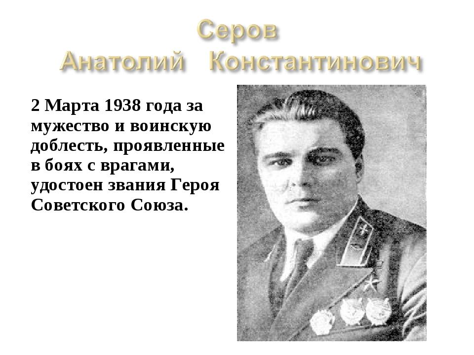 2 Марта 1938 года за мужество и воинскую доблесть, проявленные в боях с врага...