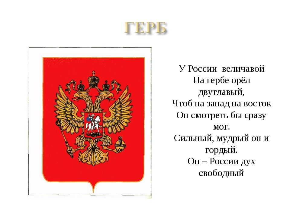 У России величавой На гербе орёл двуглавый, Чтоб на запад на восток Он смотре...