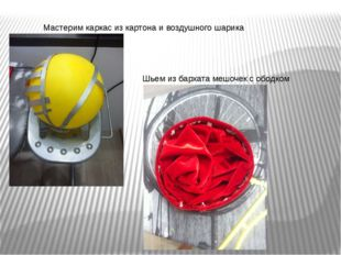 Мастерим каркас из картона и воздушного шарика Шьем из бархата мешочек с обод