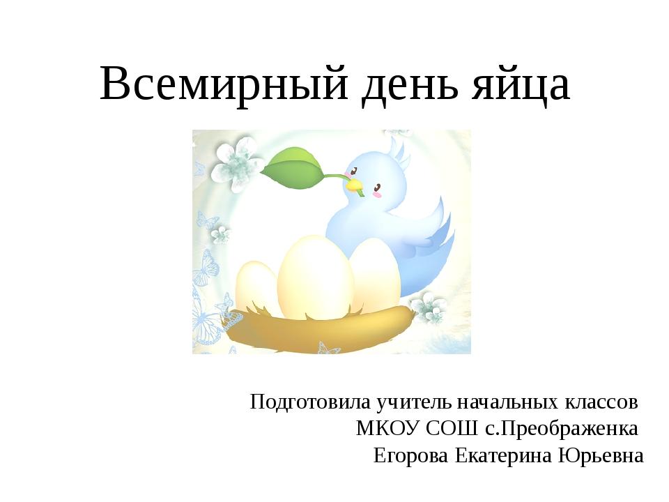 День яйца картинки 12 октября, для мамы легкие
