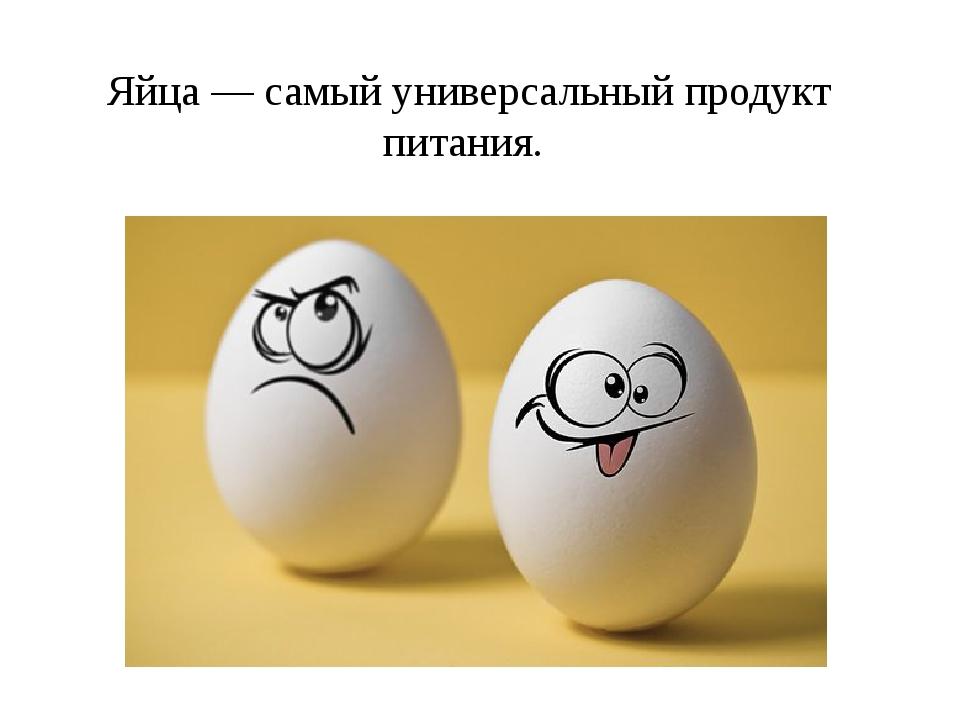 День яйца картинки приколы, дню
