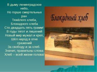 В дыму ленинградское небо, Но горше смертельных ран Тяжёлого хлеба, Блокадно
