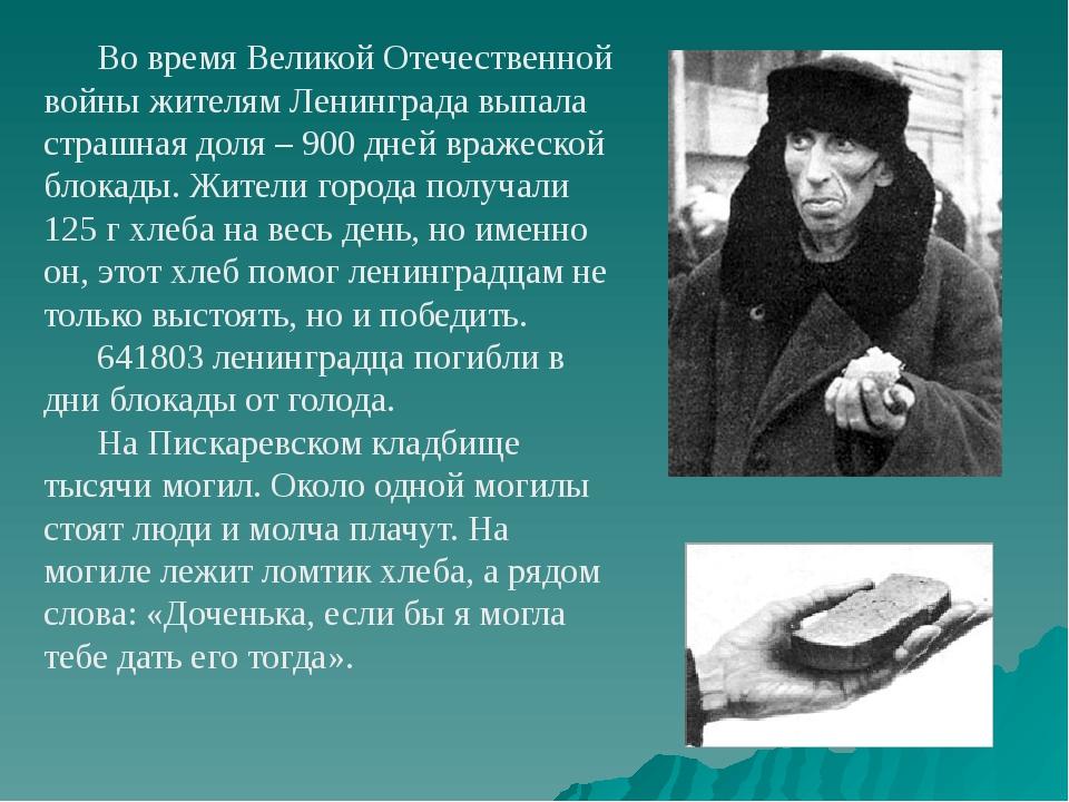 Во время Великой Отечественной войны жителям Ленинграда выпала страшная доля...