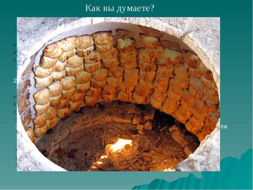 Как вы думаете? Для приготовления одного хлеба надо смолоть приблизительно: 1...