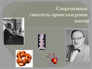 Современные гипотезы происхождения жизни