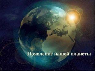 Появление нашей планеты