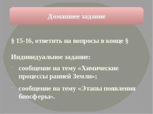 § 15-16, ответить на вопросы в конце § Индивидуальное задание: сообщение на