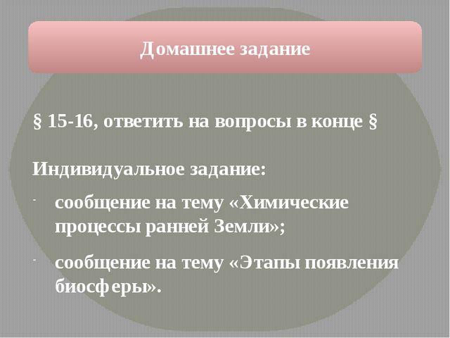 § 15-16, ответить на вопросы в конце § Индивидуальное задание: сообщение на...