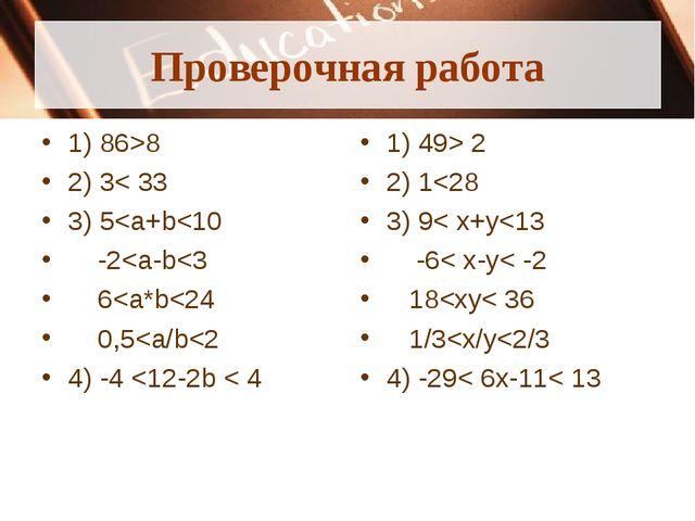 Проверочная работа 1) 86>8 2) 3< 33 3) 5