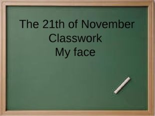 The 21th of November Classwork My face