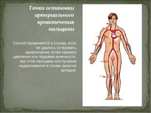 Точки остановки артериального кровотечения пальцами Способ применяется в случ