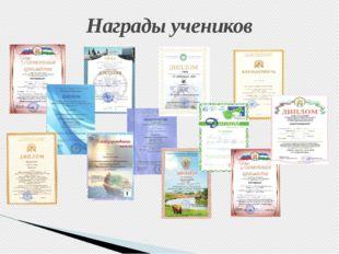 Награды учеников