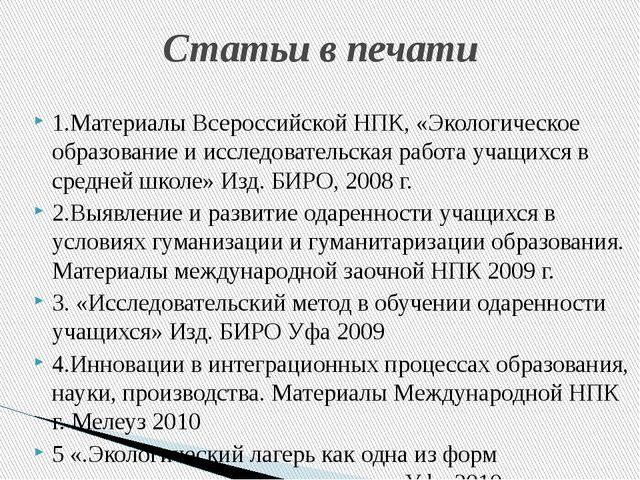 1.Материалы Всероссийской НПК, «Экологическое образование и исследовательская...