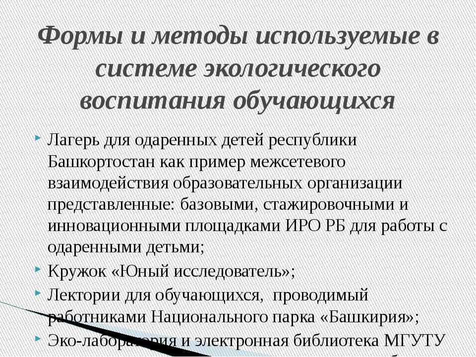 Лагерь для одаренных детей республики Башкортостан как пример межсетевого вз...