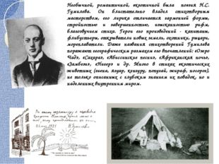 Необычной, романтичной, экзотичной была поэзия Н.С. Гумилева. Он блистательно