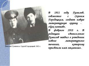 В 1911 году Гумилев, совместно с Сергеем Городецким, создает новую литературн