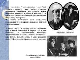 Еще гимназистом Гумилев впервые увидел Анну Ахматову, тогда - Аню Горенко. Ах