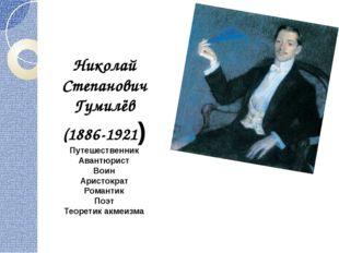 Николай Степанович Гумилёв (1886-1921) Путешественник Авантюрист Воин Аристок