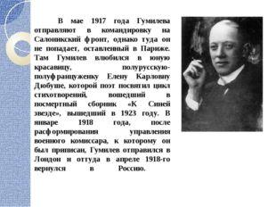 В мае 1917 года Гумилева отправляют в командировку на Салоникский фронт, одн