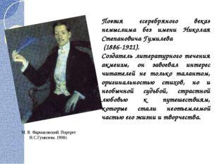 Поэзия «серебряного века» немыслима без имени Николая Степановича Гумилева (1