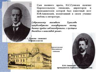 Сын военного врача, Н.С.Гумилев окончил Царскосельскую гимназию, директором и