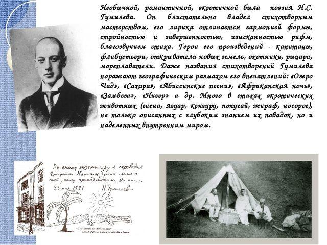 Необычной, романтичной, экзотичной была поэзия Н.С. Гумилева. Он блистательно...