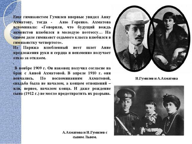 Еще гимназистом Гумилев впервые увидел Анну Ахматову, тогда - Аню Горенко. Ах...