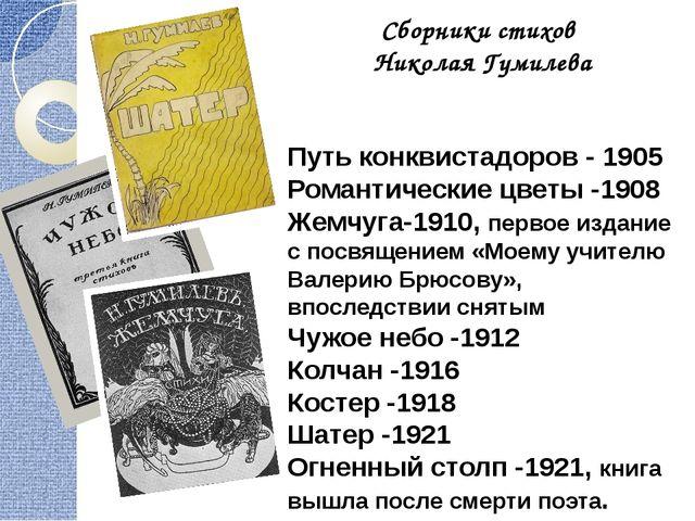 Сборники стихов Николая Гумилева ...