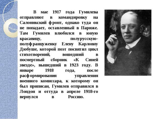 В мае 1917 года Гумилева отправляют в командировку на Салоникский фронт, одн...