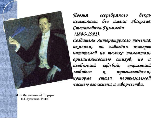 Поэзия «серебряного века» немыслима без имени Николая Степановича Гумилева (1...