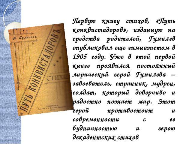 Первую книгу стихов, «Путь конквистадоров», изданную на средства родителей, Г...