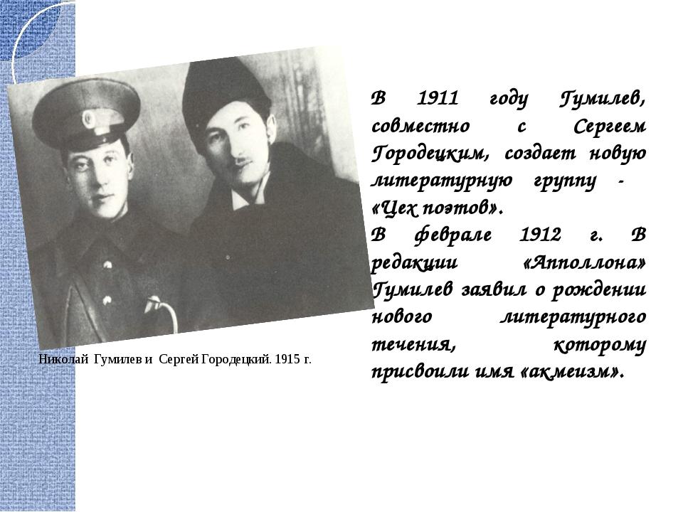 В 1911 году Гумилев, совместно с Сергеем Городецким, создает новую литературн...