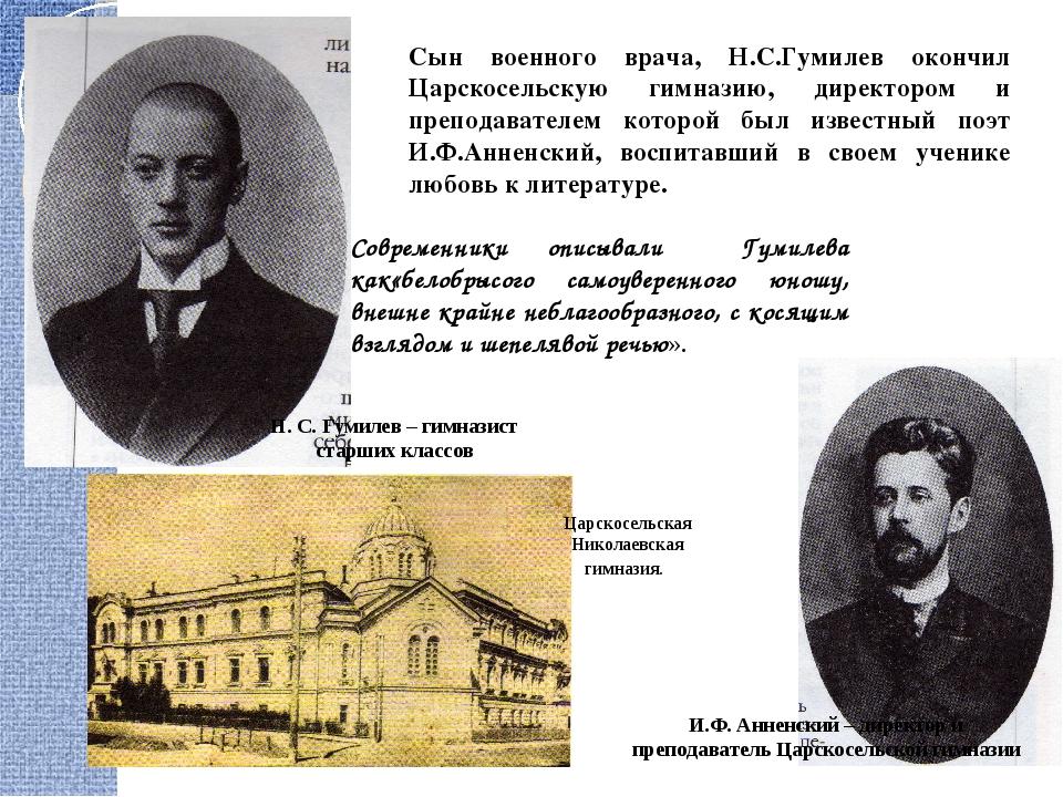 Сын военного врача, Н.С.Гумилев окончил Царскосельскую гимназию, директором и...