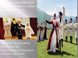 На языке танца выражали любовь и ненависть, добро и зло, радость и горе. Заст